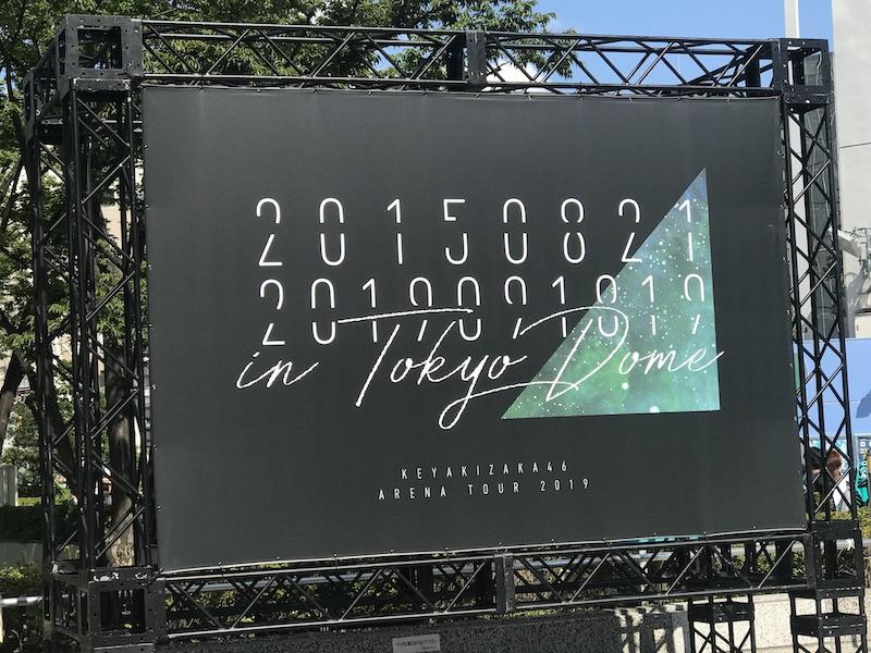 欅坂46 アリーナツアー2019 東京ドーム公演 初日 感想
