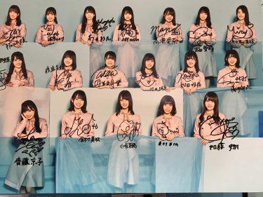日向坂の1st アルバムのタイトルは「ひなたざか」 その理由は・・・