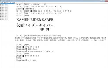 ネタバレ 商標バレから2020年令和2番目のライダーは仮面ライダー聖刃(セイバー)?