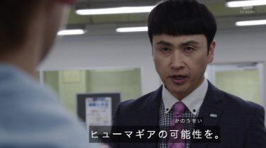 仮面ライダーゼロワン 37話 感想・考察