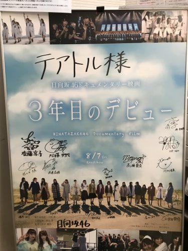 感想 日向坂46 3年目のデビュー