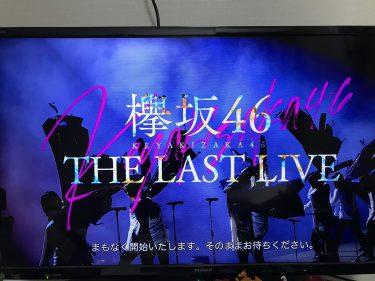 欅坂46 LAST LIVE ブルーレイで発売決定!