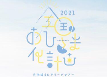 ネタバレ 日向坂46 全国おひさま化計画2021 @広島 0915