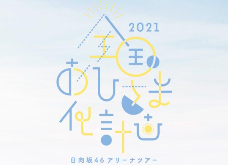 おひさま化2021